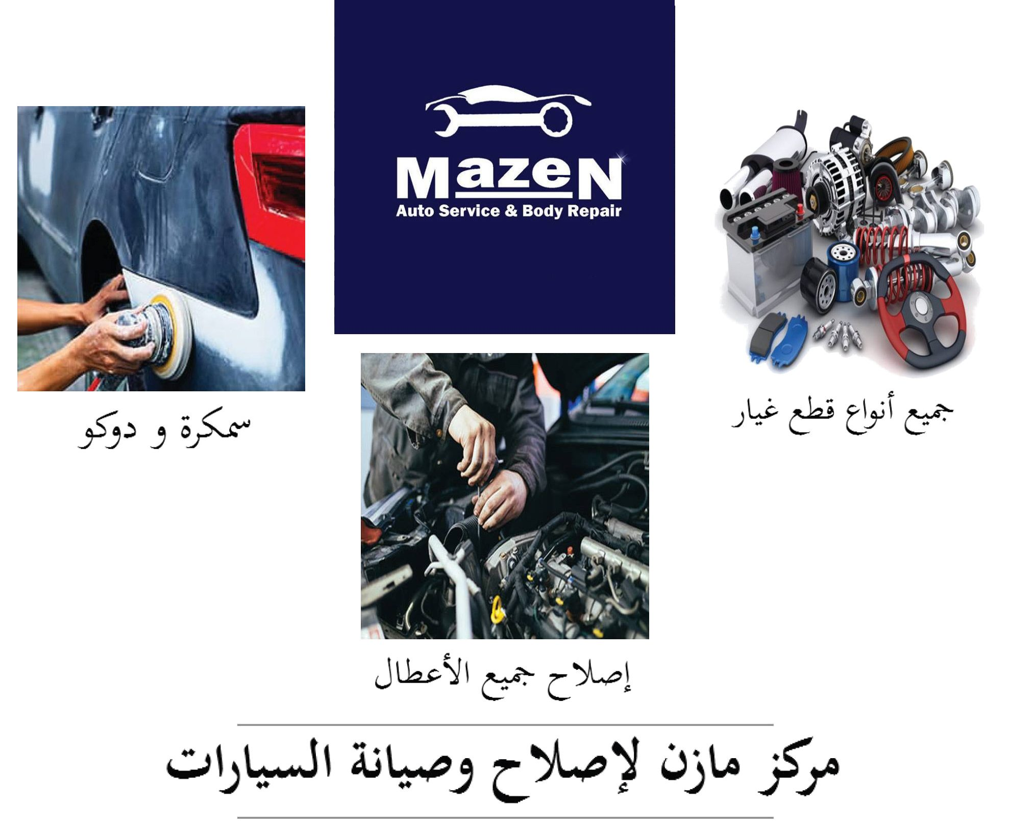 Mazen Auto Service & Body Repair